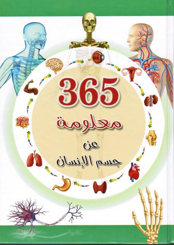365 Maalouma an jism alinsan ٣٦٥ معلومة عن جسم الانسان