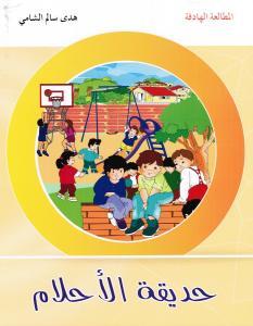 Hadiqat alahlam حديقة الاحلام