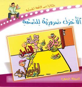 Alahrouf darouriah lilsihah الأحرف ضرورية للصحة