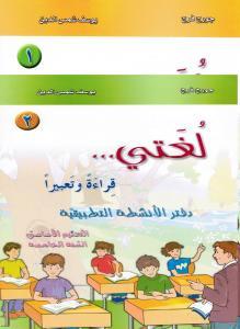 Loughati qiraatan wa taabiran 5 ÖB (2 delar)لغتي قراءة تعبيرا
