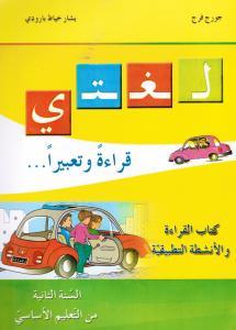 loughati qiraatan wa taabiran 2 لغتي قراءة تعبيرا