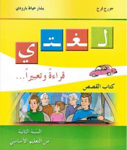 Loughati qiraatan wa taabiran 2 - sagor + CD كتاب القصص