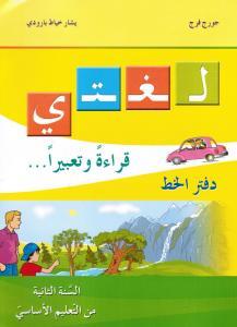 Loughati qiraatan wa taabiran 2 - skrivbok  لغتي قراءة وتعبيرا دفتر الخط
