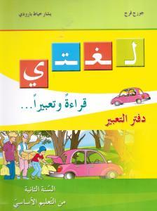 Loughati qiraatan wa taabiran 2 ÖB لغتي قراءة ة تعبيرا