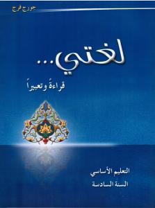 loughati qiraatan wa taabiran 6 لغتي قراءة تعبيرا