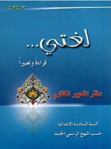 loughati qiraatan wa taabiran 6 ÖB لغتي قراءة تعبيرا