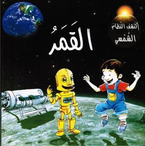 Alqamar القمر