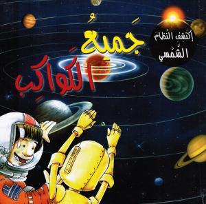 Jamii alkawakeb جميع الكواكب