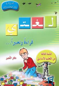 Loughati Qira`atan Wa Ta´biran 3 (ÖB) Ny لغتي قراءة وتعبيرا