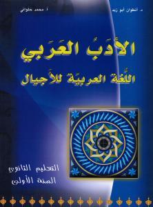 Aladab Alarabij Allougha alarabiyyah lilajiyal الادب العربي اللغة العربية للاجيال
