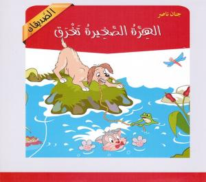 Alhirrah alsaghirah taghraq الهرة الصغيرة تغرق