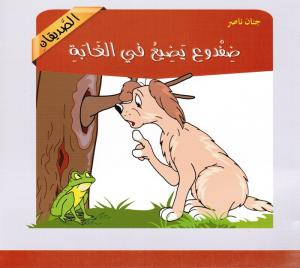Dafdoua jadiaa fi alghabah ضفدوع يضيع في الغابة
