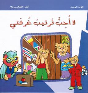 La ouhibb tartiba ghourfati لا أحب ترتيب غرفتي
