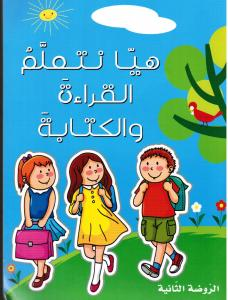 Hayya nataalam alqiraa wal kitabah هيا نتعلم القراءة والكتابة