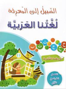 Alsabil ila maarifat loughatouna alarabiyyah 2 -del 1 السبيل إلى المعرفة لغتنا العربية - الروضة الثانية -