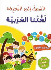 Alsabil ila maarifat loughatouna alarabiyyah 2 -del 2 السبيل إلى المعرفة لغتنا العربية - الروضة الثانية