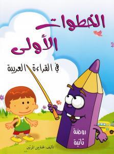 Alkhotouwat aloula fi alqiraa alarabiyyah-rawda thaniah الخطوات الاولى في القراءة العربية-الروضة ثانية