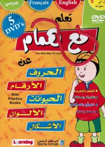 Taallam Maa Humam 5 CD spel,  تعلم مع همام