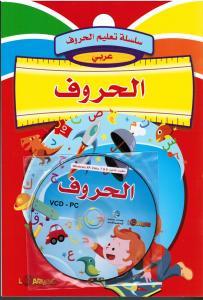 Alhourouf /Skrivbok med CD الحروف