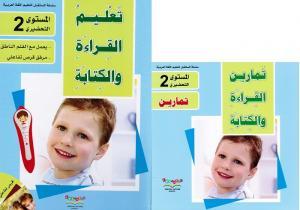 Taalim alqiraa walkitabah tahdiri 2 تعليم القراءة والكتابة المستوى التحضيري (Läsbok+ÖB+CD)