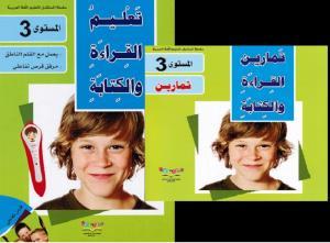 Taalim alqiraa walkitabah 3 تعليم القراءة والكتابة (Läsbok+ÖB+CD)