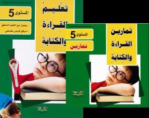 Taalim alqiraa walkitabah 5 تعليم القراءة والكتابة (Läsbok+ÖB+CD)