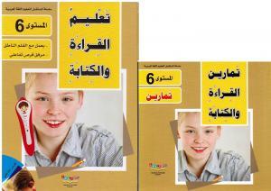 Taalim alqiraa walkitabah 6 تعليم القراءة والكتابة (Läsbok+ÖB+CD)