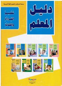Taalim alqiraa walkitabah -Lärarbok-  تعليم القراءة والكتابة