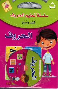 Alhourouf /Skrivbok med CD  اكتب وامسح - الحروف