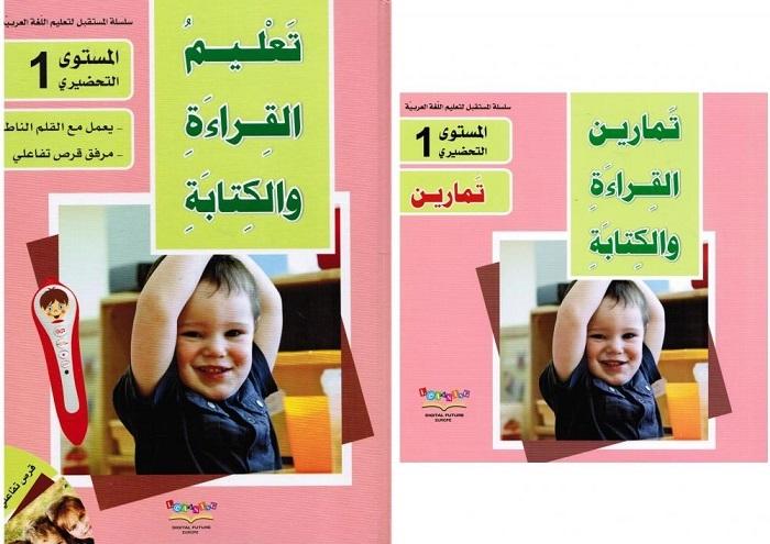 Taalim alqiraa walkitabah tahdiri 1 تعليم القراءة والكتابة المستوى التحضيري (Läsbok+ÖB+CD)