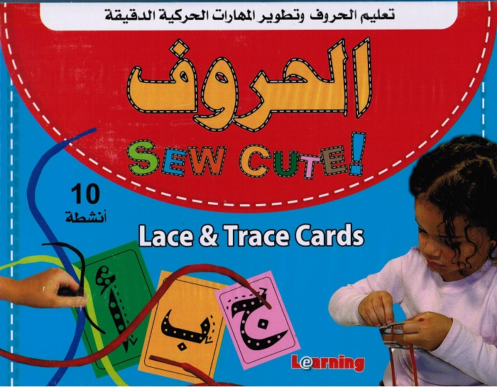 Alhourouf-Sew cute!   الحروف