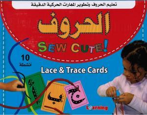 Alhourouf-Sew cute!   خياطة الحروف