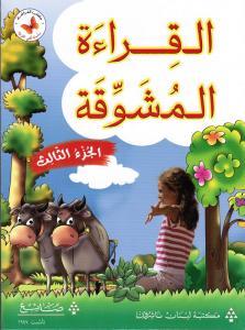 Alqiraa Almoushawaqa 3 القراءة المشوقة الثالث