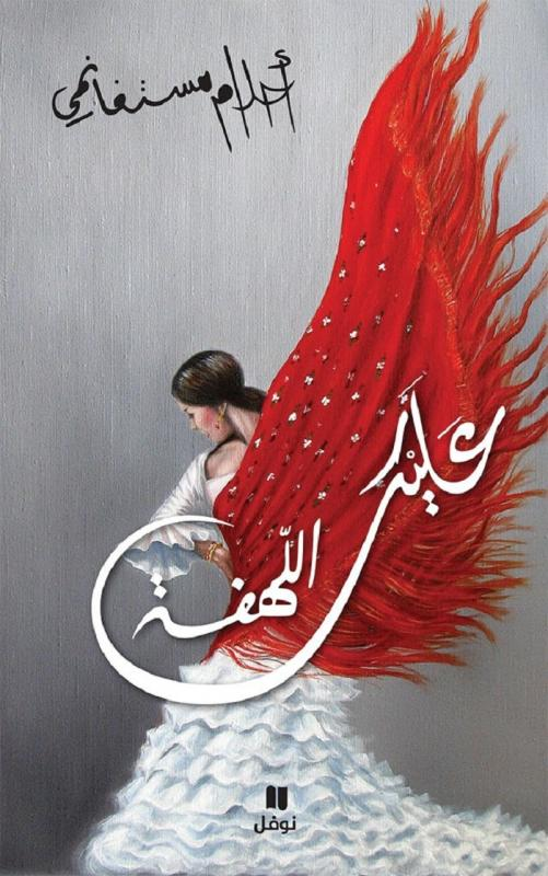 Alayka allahfah عليك اللهفة