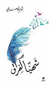 Shahiyan kalfiraq شهيا كالفراق