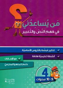 Man yousaidouni fi fahm alnass waltaabir 4?من يساعدني في فهم النص والتعبير