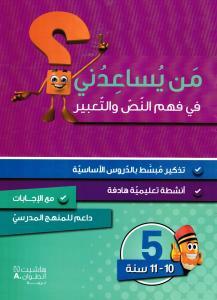 Man yousaidouni fi fahm alnass waltaabir 5?من يساعدني في فهم النص والتعبير