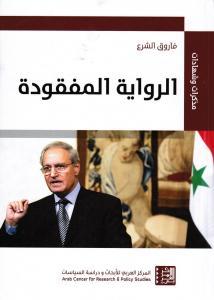 Alriwayah Almafqoudah الرواية المفقودة