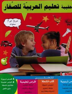Haqibat Taalim Alarabiyyah lilsighar 4 CD och 4 böcker حقيبة تعليم العربية للصغار