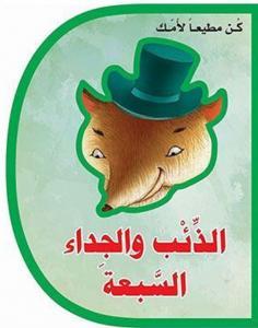 Alziib wal jidaa alasabaa الذئب والجداء السبعة