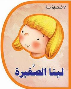 Lina Alsaghirah لينا الصغيرة