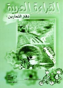 Alqiraa Alarabiyyah 1 ÖB القراءة العربية -تمارين