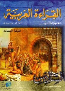 Alqiraa Alarabiyyah 6 (Läsbok) القراءة العربية