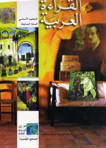 Alqiraa Alarabiyyah 7 (Läsbok) القراءة العربية