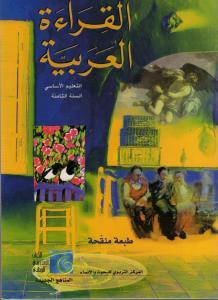 Alqiraa Alarabiyyah 8 (Läsbok) القراءة العربية