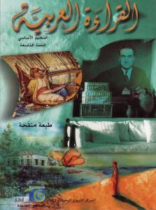 Alqiraa Alarabiyyah 9 (Läsbok) القراءة العربية