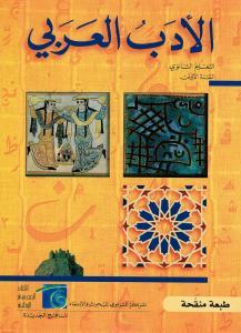 Aladab Alarabij Gymnasium (Läsbok) الأدب العربي- التعليم الثانوي