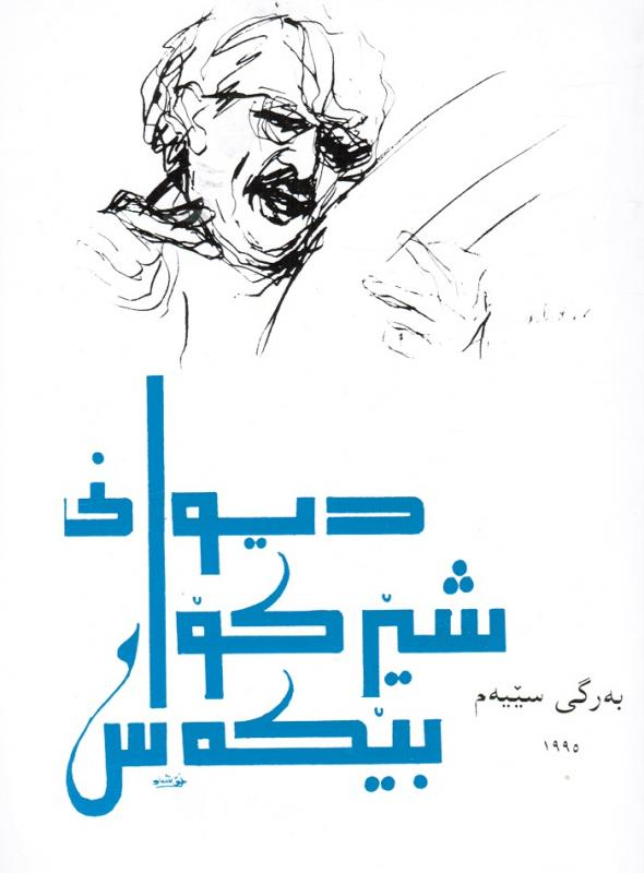 Diktsamling av Sherko Bekas