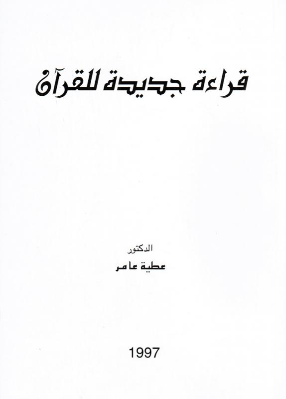 Qiraa Gadidah Lil Quran قراءة جديدة للقران
