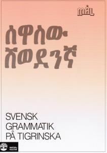 Svensk grammatik på serboratiska